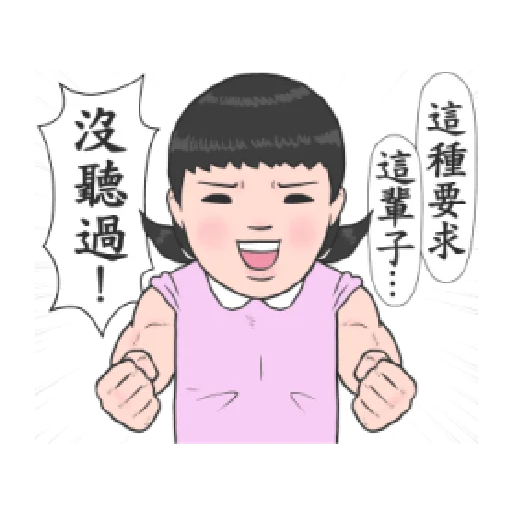 生活週記 - 話劇社演技爆發 - Sticker 3