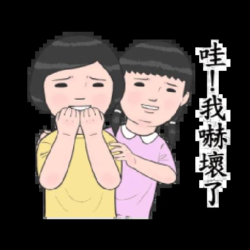 生活週記 - 話劇社演技爆發 - Sticker 22