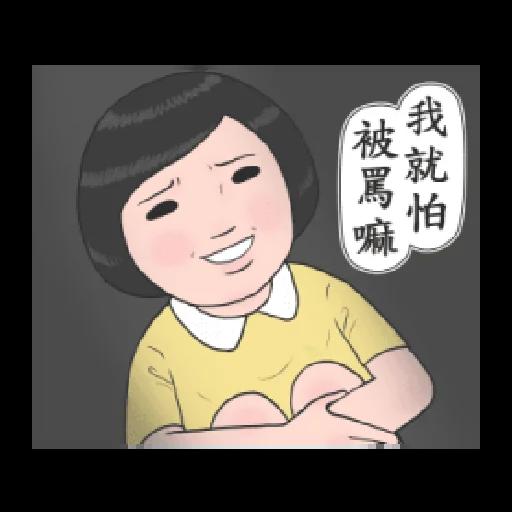 生活週記 - 話劇社演技爆發 - Sticker 15