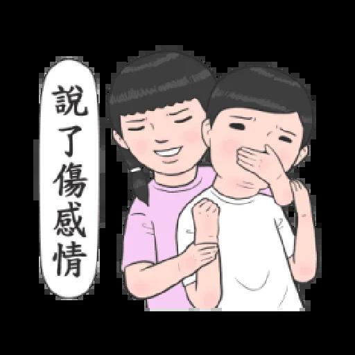 生活週記 - 話劇社演技爆發 - Sticker 23