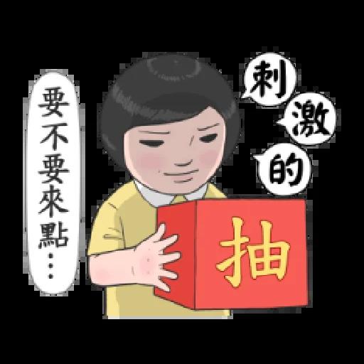 生活週記 - 話劇社演技爆發 - Sticker 24