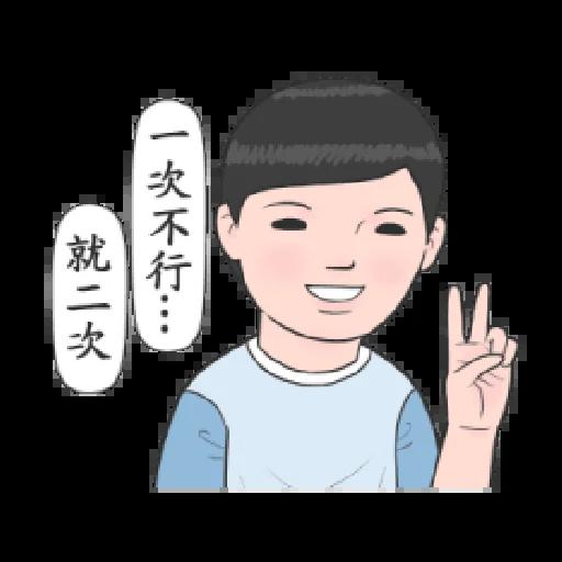 生活週記 - 話劇社演技爆發 - Sticker 21