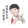 生活週記 - 話劇社演技爆發 - Tray Sticker