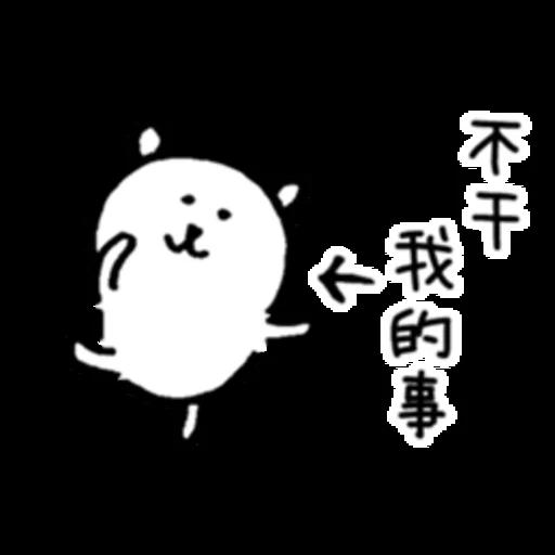 白熊2 - Sticker 20
