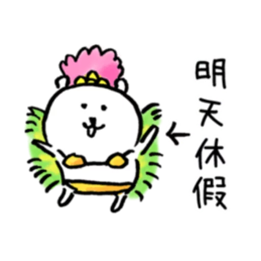 白熊2 - Sticker 5