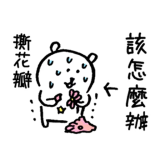 白熊2 - Sticker 27