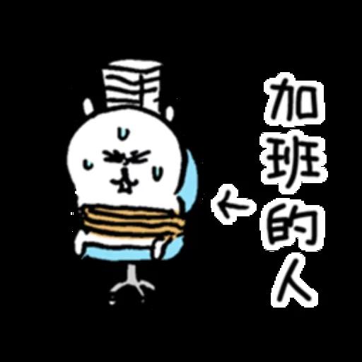 白熊2 - Sticker 21
