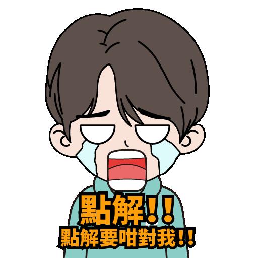 IC_Boy_DailyLife - Sticker 9