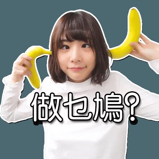 Manatsu02 - Sticker 3