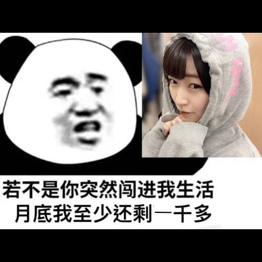 愛美(4) - Tray Sticker