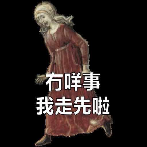 藝術呢家野 (1) - Sticker 23