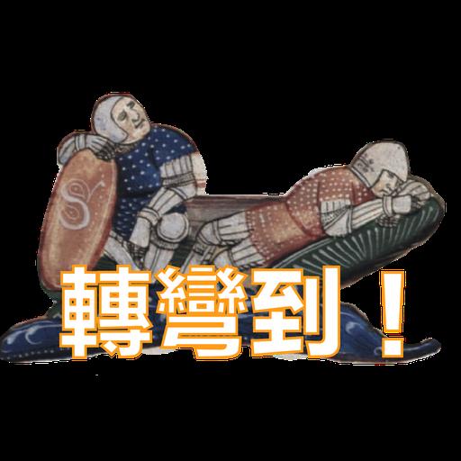藝術呢家野 (1) - Sticker 5