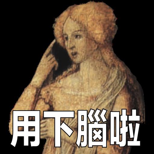 藝術呢家野 (1) - Sticker 17