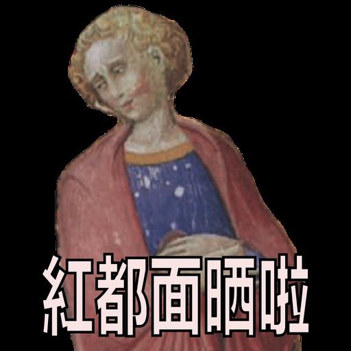 藝術呢家野 (1) - Sticker 3