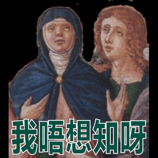藝術呢家野 (1) - Sticker 10