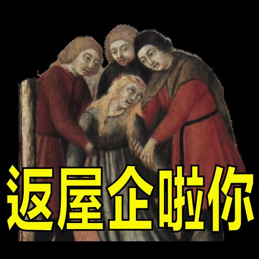 藝術呢家野 (1) - Sticker 22