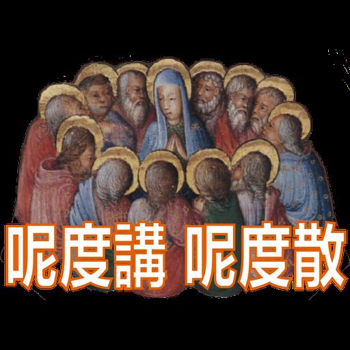 藝術呢家野 (1) - Sticker 12