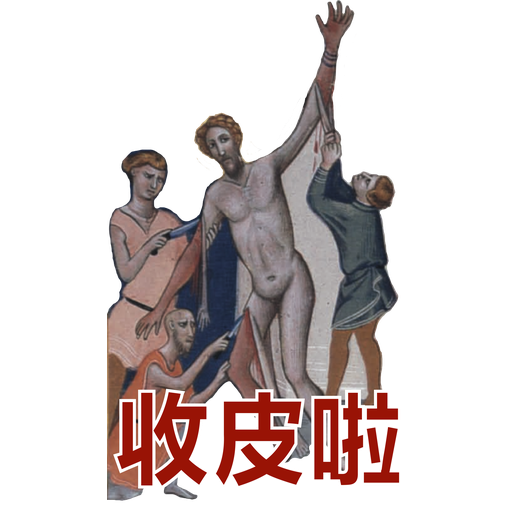 藝術呢家野 (1) - Sticker 21