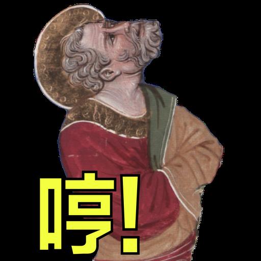 藝術呢家野 (1) - Sticker 19
