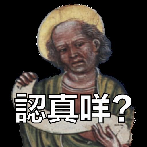 藝術呢家野 (1) - Sticker 13