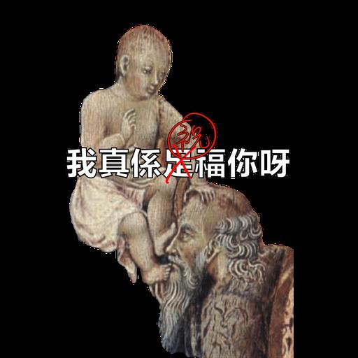 藝術呢家野 (1) - Sticker 9