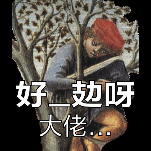 藝術呢家野 (1) - Sticker 11
