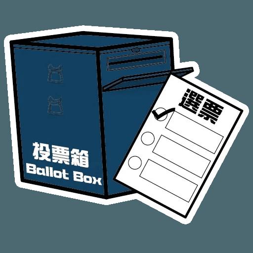香港人投票 - Sticker 4
