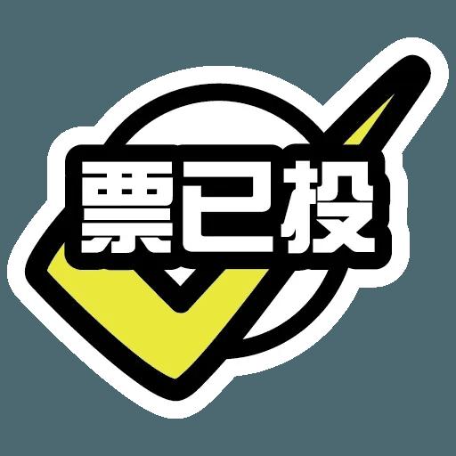 香港人投票 - Sticker 8