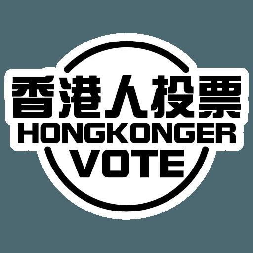 香港人投票 - Sticker 1