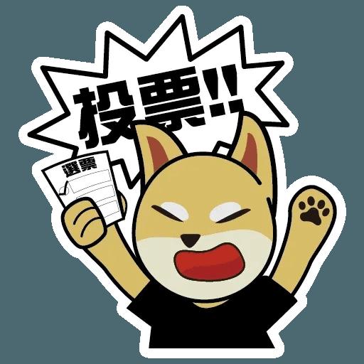 香港人投票 - Sticker 5