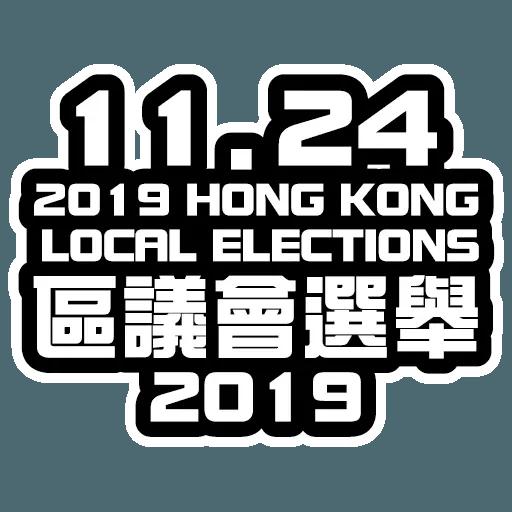 香港人投票 - Sticker 3