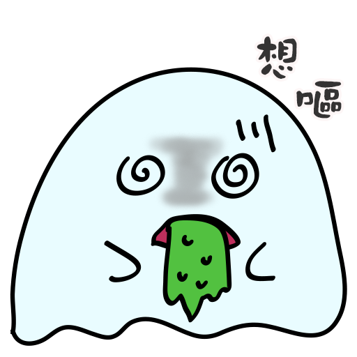 餓鬼Hunger_Eat - Sticker 21