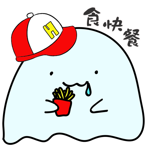 餓鬼Hunger_Eat - Sticker 18