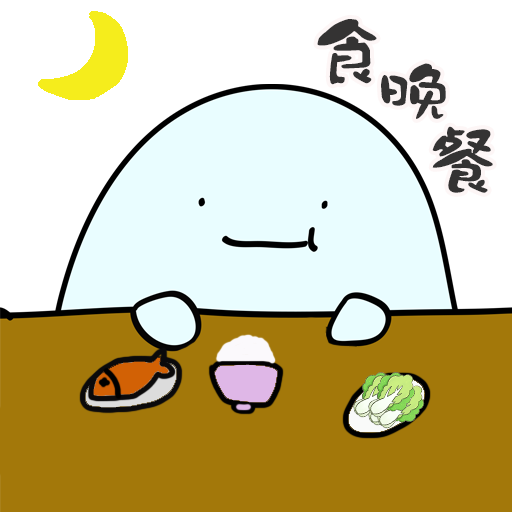 餓鬼Hunger_Eat - Sticker 8