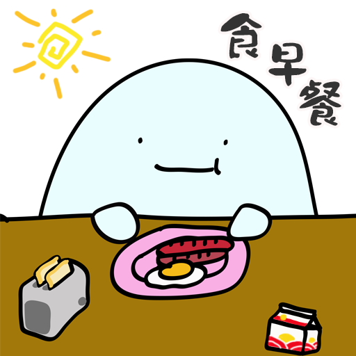 餓鬼Hunger_Eat - Sticker 27