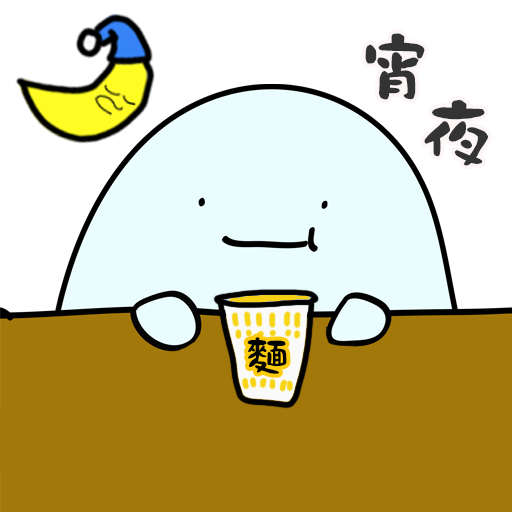 餓鬼Hunger_Eat - Sticker 24