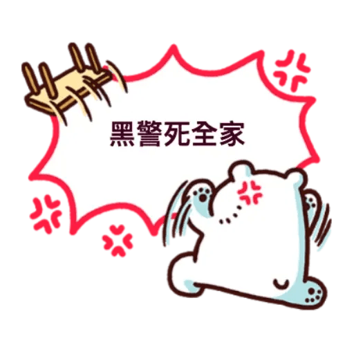 白白IN HK - Sticker 5