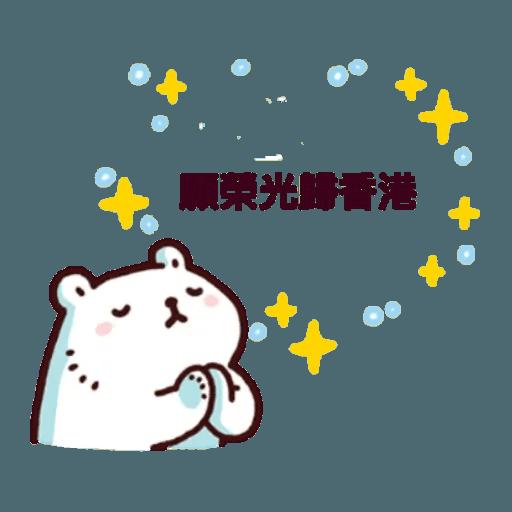 白白IN HK - Sticker 9