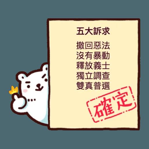 白白IN HK - Sticker 11