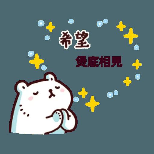 白白IN HK - Sticker 8