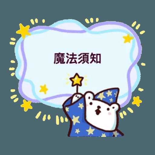 白白IN HK - Sticker 6