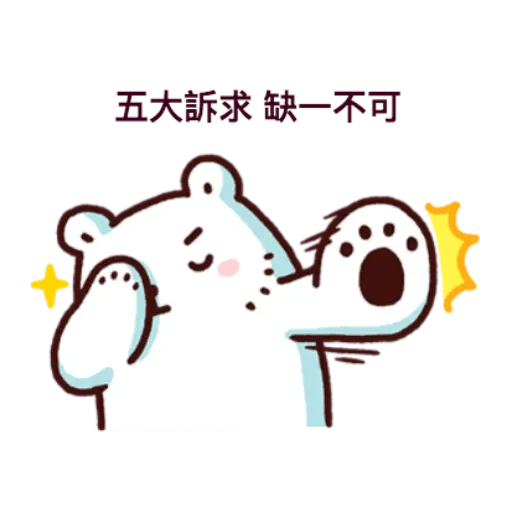 白白IN HK - Sticker 2