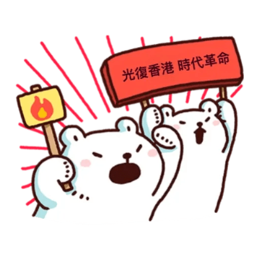 白白IN HK - Sticker 1