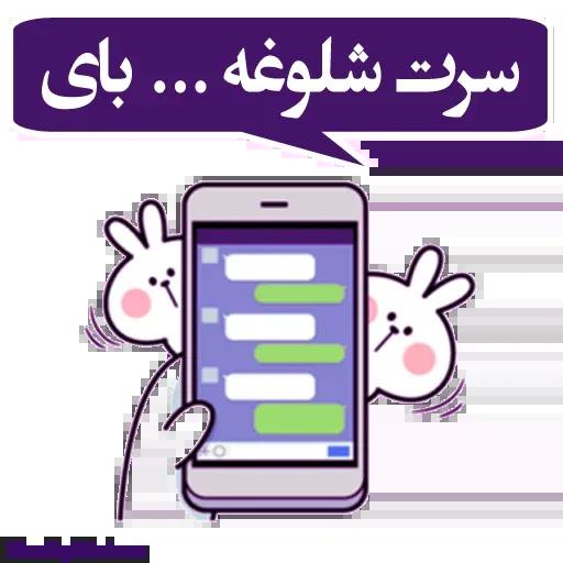 Rozhi - Sticker 20