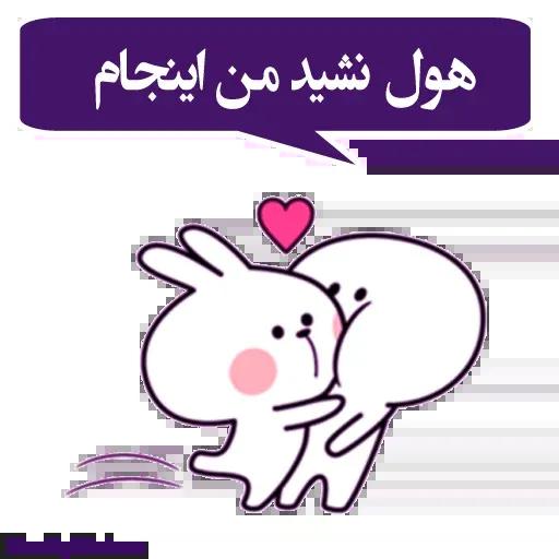 Rozhi - Sticker 21