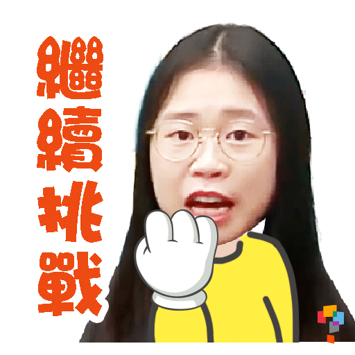 學而思-Miss June - Sticker 5