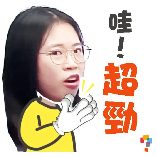 學而思-Miss June - Sticker 1