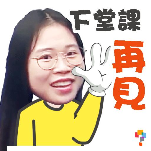 學而思-Miss June - Sticker 8