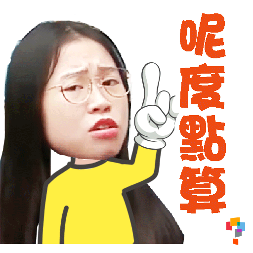 學而思-Miss June - Sticker 4