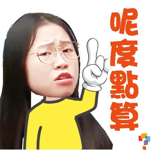 學而思-Miss June - Sticker 4